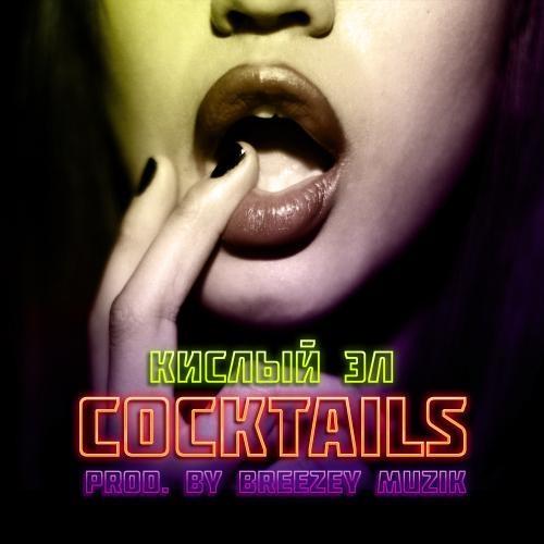 COCKTAILS (Breezey Muzik prod.)