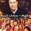 Download Hakim-Ramadan-Karim (تتر مسلسل رمضان كريم) Mp3