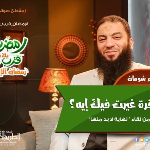 الآخرة غيرت فيك ايه ؟ - د. حازم شومان
