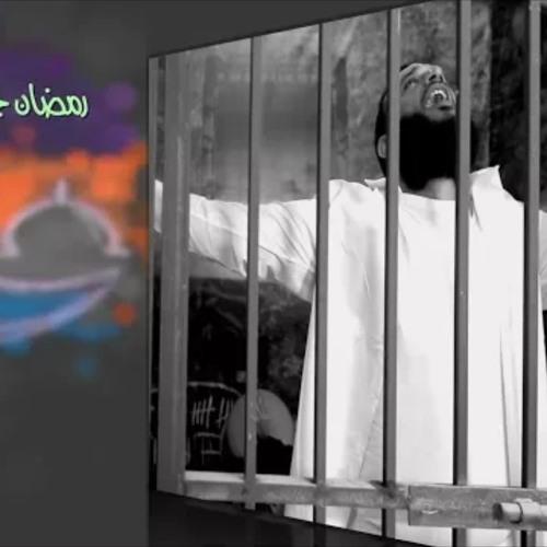 رمضان جانا عبدالله الشريف By Anas