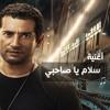 Download احمد سعد - سلام يا صاحبي - من مسلسل وضع امنى - MP3 Mp3