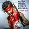 Jai Shree Ram Mp3