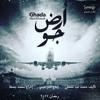 Download سميرة سعيد - تتر مسلسل أرض جو - غادة عبد الرازق - رمضان 2017 Mp3