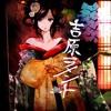【ZEN】吉原ラメント (Yoshiwara Lament)【歌ってみた】HAPPY BIRTHDAY HÁNG CHIM QUẾN ☺