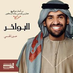 حسين الجسمي - البواخر