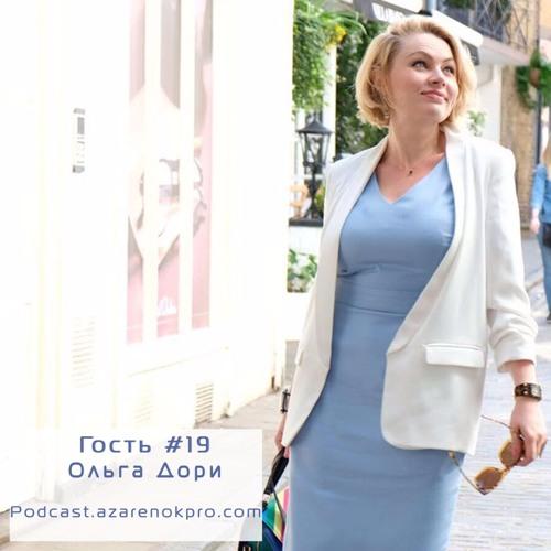 Выпуск #19 Ольга Дори