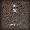 結 ―YUI― feat. 志人 [45sec]