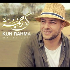 كن رحمة ( مؤثرات ) - ماهر زين   Kun Rahmatan - Maher Zain