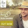 Maher Zain - Kun Rahma   ماهر زين - #كن_رحمة