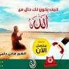 Download كيف يكون لك حال مع الله؟   ح2   متصل الآن   الشيخ هاني حلمي Mp3