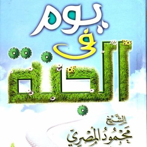 04 - يوم في الجنة - الشيخ/ محمود المصري