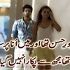 Woh Aik Pal Drama OST FULL SONG (IJP NEWS)