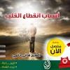 Download أسباب انقطاع القلب   ح3   متصل الآن   الشيخ  هاني حلمي Mp3