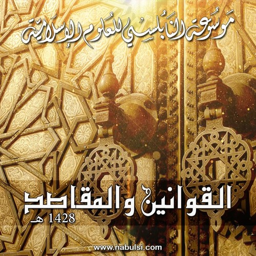 Ram15a أحاديث رمضان 1428 - مقاصد الشريعة - الدرس (09-27) : الإيمان باليوم الآخر - 2 -