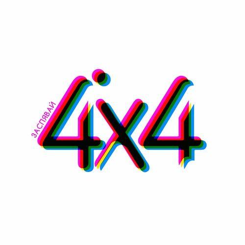 """Фіналісты конкурсу """"Засьпявай 4x4"""" (2017)"""