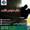 Download طال عليهم الأمد   ح4   متصل الآن   الشيخ هاني حلمي Mp3