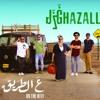 Download Ghazall - 01 - Al Khareef (Official Audio) | غزل - الخريف Mp3