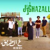 Ghazall - 03 - Ma Mali She (Official Audio) | غزل - ما مالي شي