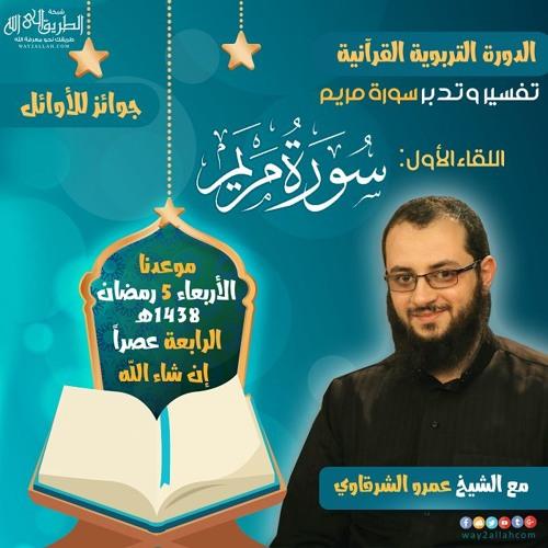 سورة مريم  الشيخ عمرو الشرقاوي