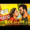 Debo Toke Debo Sholo Ana Full Mp3 Song Nabab Movie BDLove99.com