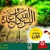Download أليس الله بكاف عبده؟   ح5   متصل الآن   الشيخ هاني حلمي Mp3