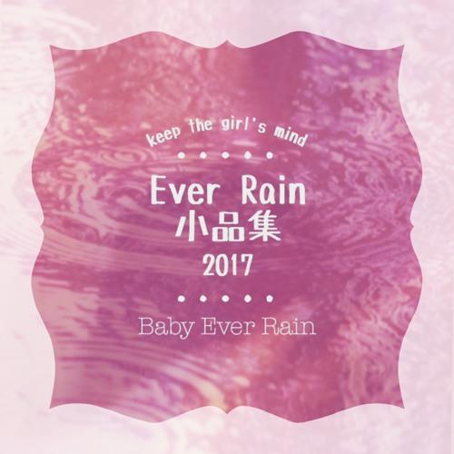 オリジナル - Baby Ever the Rain