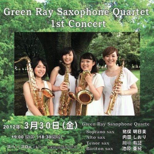 """Green Ballade - from """"5 Encores"""" (2012)"""