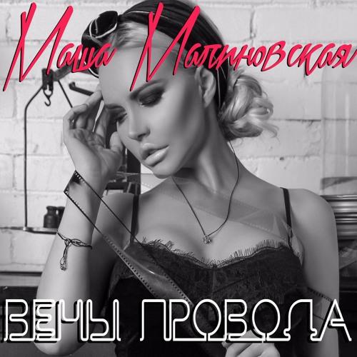 Маша Малиновская - Вены Провода