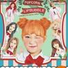 1. 립버블 (LIPBUBBLE) - 팝콘 (POPCORN)