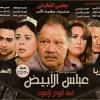 Download تترالنهاية مسلسل عباس الابيض فى اليوم الاسود للموسيقار محمود طلعت - غناء الفنان مدحت صالح Mp3