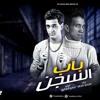 Download مجدي شطه باب السجن توزيع مادو الفظيع 2017 Mp3