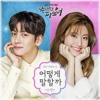 O.WHEN(오왠)- How To Say(어떻게 말할까) (Suspicious Partner OST Part 2)