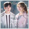 Kim Ez(김이지)(꽃잠프로젝트)- Eye Contact(눈맞춤) (Suspicious Partner OST Part 5)