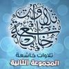 Download منصور الزهراني - قل ياعبادي الذين أسرفوا على أنفسهم Mp3