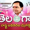 Telangana Formation Day Song 2017 - Thedjsongs.in
