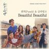 Punch, GLABINGO (펀치, 글라빙고) - Beautiful Beautiful [The Best Hit - 최고의 한방 OST Part 1]