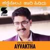 ಹೆಣ್ಣಿನೊಲವ ಹಾದಿ ಹಿಡಿದು  song from Avyaktha Kannada Short Film