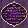 Surah Al-Kahfi - Qori Tawfeeq Ibn Saeed As-Sawaigh (13 MB)
