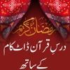 Molana Fazal Subhan Sab Bayan Hifazat E Quraan