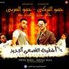 Download مهرجان اشقية القصعي جديد حمو التركى حمو العربى تيتو وبندق 2017 .mp Mp3