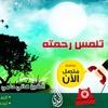 Download تلمس رحمته   ح7   متصل الآن   الشيخ هاني حلمي Mp3