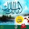 Download مالك الملك   ح8   متصل الآن   الشيخ هاني حلمي Mp3