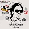 Download مهرجان سكفونيا غناء سماره تيم الدوشه 2017 Mp3