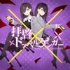 Dear Doppelganger (拝啓ドッペルゲンガー) - GUMI