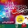 Download سبحان الملك القدوس   ح9   متصل الآن   الشيخ هاني حلمي Mp3