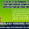 Step By Step Manual To Download YouTube Videos Usi