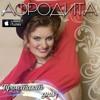 Афродита - Пролетают Дни (Radio Edit)