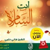 Download أنت السلام- ح10 - متصل الآن - الشيخ هاني حلمي Mp3