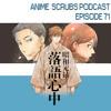 Episode 71 - Shouwa Genroku Rakugo Shinjuu Futatabi-hen Review