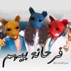 Download فرحانه بيهم Mp3